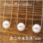 本真珠あこや一粒ネックレス7mm ベネチアチェーンK10 イエローゴールド ホワイトゴールド ピンクゴールド 40cm