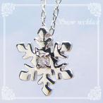 スノー 雪の結晶 天然誕生石ペンダント K10ホワイトゴールド ダイヤモンド ネックレスチェーン付き