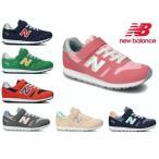 ニューバランス 373 キッズ YV373 CS2 CV2 CT2 CP2 CG2子供靴 スニーカー ネイビー グリーン