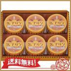 井村屋 昔ながらの缶プリン  MP-B | 送料込み