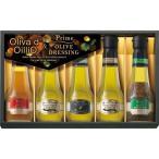 Oliva d' OilliO オリーブオイル&ドレッシングギフト  OD-30 | のし無料 内祝い ギフト