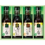 富士甚醤油 バラエティぽん酢セット BP-275 | 送料込み