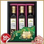 ゴールドラベル エキストラヴァージン オリーブオイルGIFT OLX-DH   50%OFF のし無料 内祝い ギフト