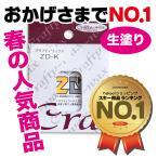 【暖かい日で重い雪】クラフティ CRAFTY WAX ZD-K クラフティ ワックス ZD-K 汚れ雪 PM2.5 黄砂 長持ち 滑る