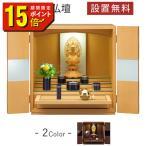 仏壇 モダン アリエス メープル 仏具+仏像セット