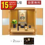 ミニ仏壇 仏具 掛軸 セット アリエス メープル 仏壇セット モダン仏壇 小型 コンパクト