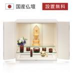 仏壇 モダン キュービック シルキーホワイト 仏具+仏像セット