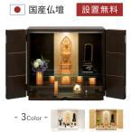 ミニ仏壇 仏具 仏像 位牌 セット キュービック DB色 仏壇セット モダン仏壇 小型 コンパクト