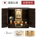 ミニ仏壇 仏具 掛軸 セット キュービック DB色 仏壇セット モダン仏壇 小型 コンパクト