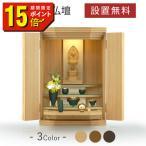 仏壇 モダン クライン ナチュラル 仏具+仏像セット