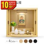 ミニ仏壇 仏具 掛軸 セット マッキー ナチュラル 仏壇セット モダン仏壇 小型 コンパクト 巻戸