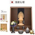 ミニ仏壇 仏具 仏像 セット 想-sou- ウォールナット 仏壇セット モダン仏壇 小型 コンパクト 手元供養 オープン型