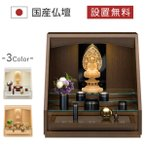 ミニ仏壇 仏具 仏像 セット 奏-kanade- ウォールナット 仏壇セット モダン仏壇 小型 コンパクト 手元供養 オープン型