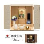ミニ仏壇 仏具 掛軸 位牌 セット フラン ナチュラルメープル 仏壇セット モダン仏壇 小型 コンパクト