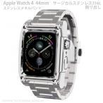 アップルウォッチ4 Novel for AppleWatch4 サージカルステンレス316L ステンレスメタルバンド Series4 44mm専用 FA-W-028