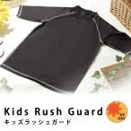 子供用ラッシュガード キッズ ラッシュガード 半袖 UPF+50 100-150cm豊富なサイズバリエーション 子供ラッシュガード キッズ 男の子 女の子