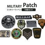Yahoo!FACTSHOP得々セール ミリタリーワッペン 軍物ワッペン ミリタリーエンブレム 軍物エンブレム MA1 ARMY 軍物 NEWアイロンワッペン 10枚セット タイプ2