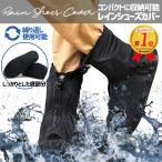 サイズ交換OK 靴の上から履ける レインシューズカバー レインブーツカバー 雨 豪雨対策 防水 靴 梅雨 長靴 雪対策 冬 滑り止め 雪よけ シューズカバー