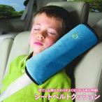 Yahoo!FACTSHOP得々セール シートベルトクッション シートベルト枕 シートベルトパット シートベルトカバー 車内がぐっすりお昼寝スポットに!お子様も安心