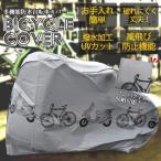 自転車カバー バイクカバー サイクリングカバー サイクルカバー 自転車盗難防止 バイク盗難防止 自転車カバー撥水 防水 大きめ 厚手カバー