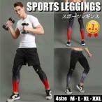 メンズスポーツレギンス スポーツスパッツ メンズランニングスパッツ ランニングタイツ 吸汗速乾 アンダーウェア スポーツインナー フィットネスウェア