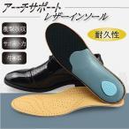 レザーインソール 革靴インソール アーチサポートインソール インソール レザー 革靴用インソール