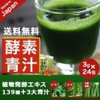 青汁 酵素 ランキング 500ポイント消化 139種の酵素  おいしい酵素青汁 フルーツ ダイエット ケール ゴーヤ 国産 大葉若葉 置き換えダイエット 抹茶風味