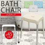 バスチェア 45cm 風呂椅子 お風呂椅子 シャワーチェア 介護用 転倒防止 お風呂 椅子