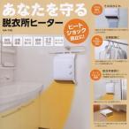脱衣所ヒーター 電気ヒーター コンパクト 薄型 小型 暖房器具 脱衣所 暖房 足元 トイレ オフィス