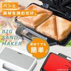 ホットサンド ビッグサンドメーカー ホットサンドメーカー  ホットプレート トースター マルチサンドメーカー 簡単 コンパクト