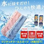 クールタオル 2枚セット クールスカーフ  訳あり 熱中症対策グッズ クールネック タオル ひんやり冷感  日よけ ひんやりスカーフ 熱中症 2個SET 送料無料