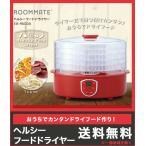 フードドライヤー ドライフルーツメーカー ヘルシーフードドライヤー ドライフルーツ 野菜乾燥 (送料無料)