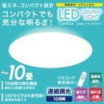 LEDシーリングライト 8 10畳用 HLCL-002 1325511