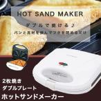 ホットサンド メーカー ダブルプレート 2枚焼き トースター 電気 フッ素加工 調理家電