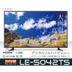 TEES 50V型 3波 デジタルフルハイビジョン液晶テレビ Wチューナー 外付けHDD録画 LE-5042TS