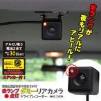 ドライブレコーダー ダミー リアカメラ ダミータイプ ランプ点灯 最大約30日使用可能 単三電池2本 ドラレコ搭載車ステッカー付