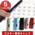 電子タバコ MASTER GP100 Pluscig V10 対応キャップ 送料無料