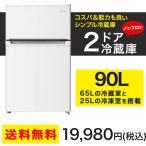 冷蔵庫 2ドア 新品 一人暮らし おしゃれ 右ドア開き 90L ホワイト ノンフロン コンパクト neXXion 送料無料 冷凍庫付き