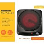 電気グリル グリル 調理用 グリルプレート 卓上 電気グリル 卓上型 土鍋 万能 IF-1037 (送料無料)