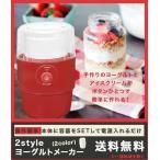 ヨーグルトメーカー アイスクリームメーカー ヨーグルトアイスクリーム 2style ヨーグルトとアイスクリームが両方作ることが可能  送料無料