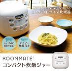 炊飯器 炊飯ジャー 3.5合炊き コンパクト 一人暮らし イーバランス EB-RM6200K ROOMMATE