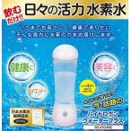 充電式水素水生成器 ハイドロゲンウォータープラス 日本水素水振興協会認定品 ポータブル水素水サーバー