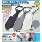 ワンタッチ式礼装用ネクタイ 簡単装着ネクタイ 3本組