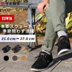 スニーカー ビジネス 革靴 本革 軽量 エドウイン EDWIN コンフォート ビジカジ シューズ EDM90 送料無料 限定品 通勤