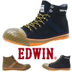 安全 スニーカー 靴 EDWIN エドウイン セーフティーシューズ ESM0920 ハイカット ミリタリー