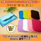 ビタット Bitatto 通常サイズ ウエットティッシュ おしりふき 乾燥防止用ふたP06Dec14
