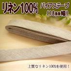 リネン100%バイアステープ 18mm幅(両折)