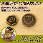 片面カシメ デザインカシメ 飾りカシメ20個セット 薔薇小 または ハートステッチ