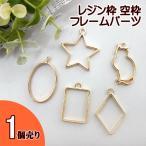 レジン枠 空枠 レジンパーツ1個売り(おすわり猫、星、楕円、長方形、ダイヤ型)