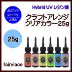 UVレジン液 クラフトアレンジ カラー 25g 1本 レジン液(定形外郵便可)